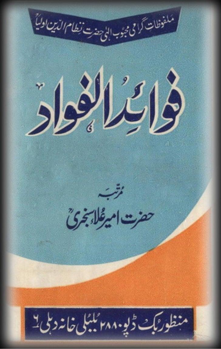 Fawaid Alfawad English Edition Book Read Online