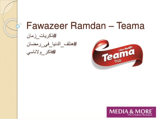 Fawazeer Ramdan – Teama #ذكريات_زمان #هنلف_الدنيا_في_رمضان #فاكر_والناسي