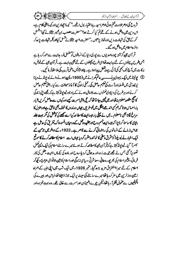Quran majeed in arabic pdf