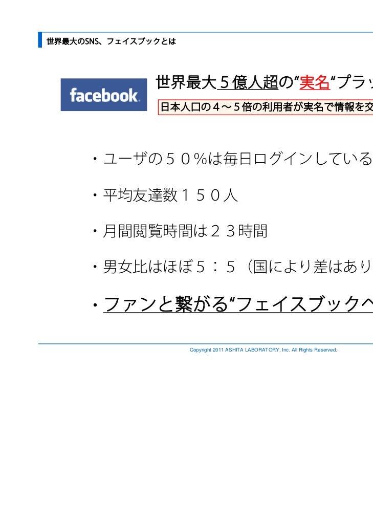 【簡易版】あすラボ Fbページ構築のススメ Slide 3