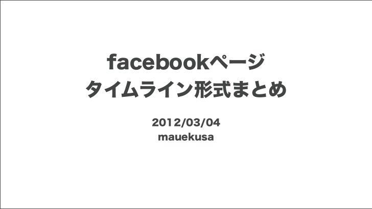 facebookページタイムライン形式まとめ   2012/03/04    mauekusa