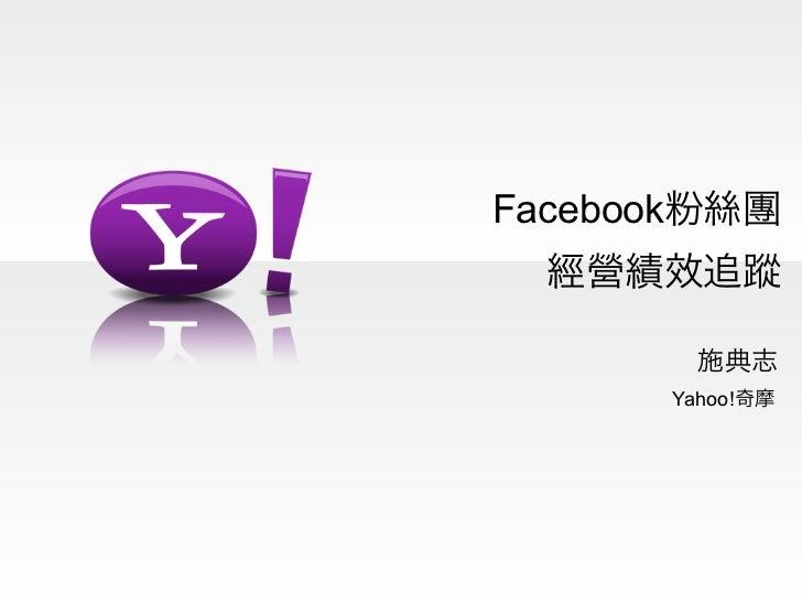 Facebook粉絲團  經營績效追蹤        施典志      Yahoo!奇摩