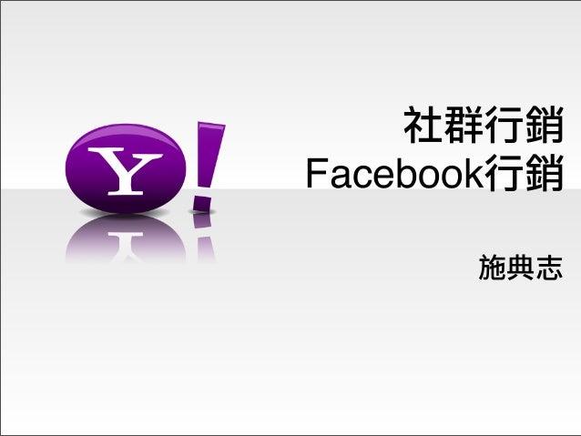 施典志社群行銷Facebook行銷