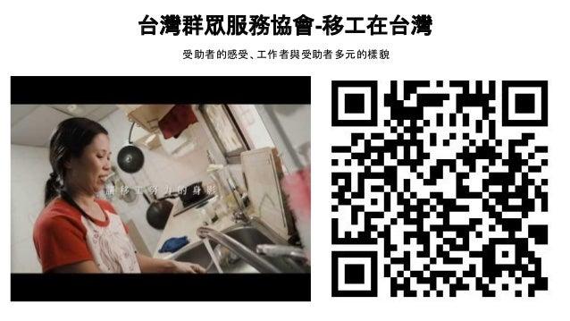 台灣群眾服務協會-移工在台灣 受助者的感受、工作者與受助者多元的樣貌