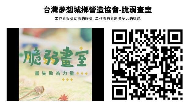 台灣夢想城鄉營造協會-脆弱畫室 工作者與受助者的感受,工作者與者助者多元的樣貌