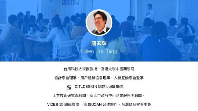 User experience service design innovation for real world Slide 2