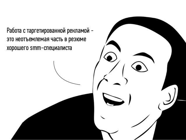 Реклама на facebook, ты просто космос Slide 2