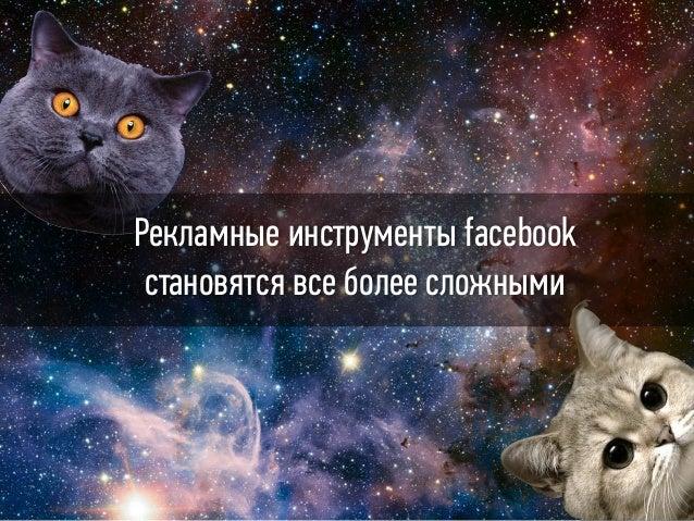 Реклама на facebook, ты просто космос Slide 3