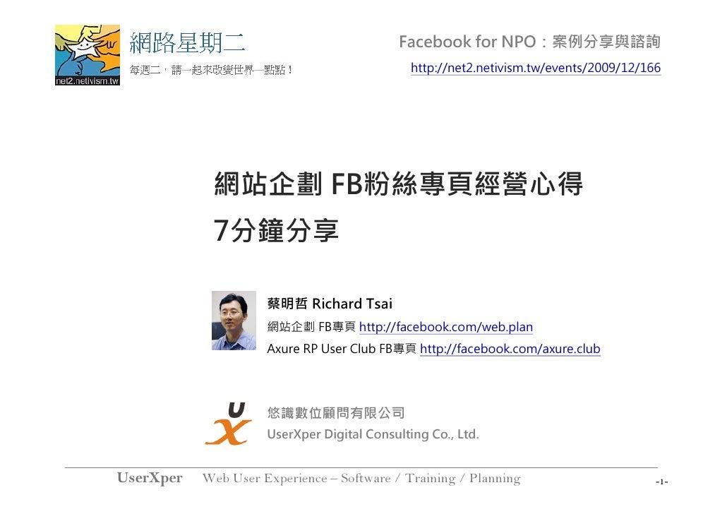 Facebook f or N P O                                                                 h t t p :/ / n e t 2 .n e t iv is m .t...