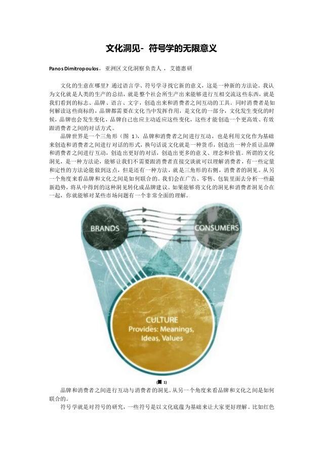 文化洞见- 符号学的无限意义 Panos Dimitropoulos,亚洲区文化洞察负责人 ,艾德惠研 文化的生意在哪里? 通过语言学、符号学寻找它新的意义,这是一种新的方法论。我认 为文化就是人类的生产的总结,就是整个社会所生产出来能够进行互...