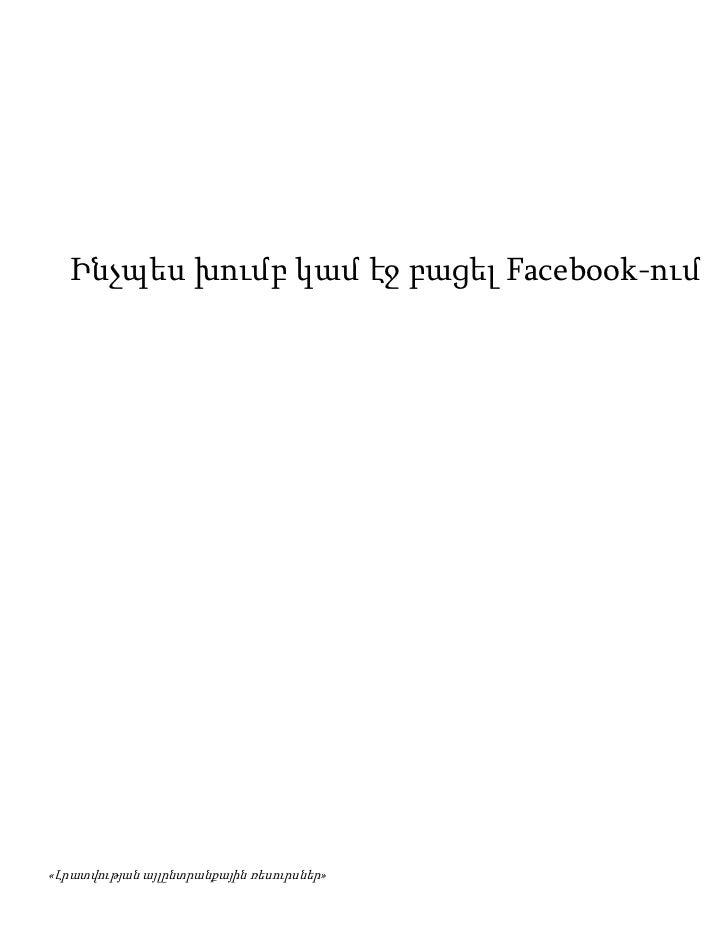 Ինչպես խումբ կամ էջ բացել Facebook-ում«Լրատվության այլընտրանքային ռեսուրսներ»