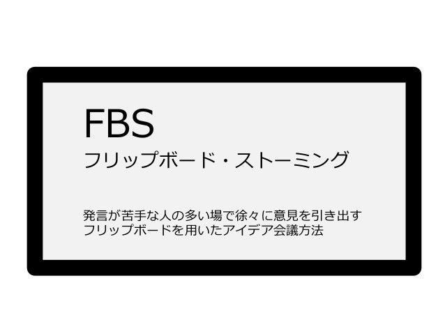 FBS  フリップボード・ストーミング 発⾔が苦⼿な⼈の多い場で徐々に意⾒を引き出す フリップボードを⽤いたアイデア会議⽅法