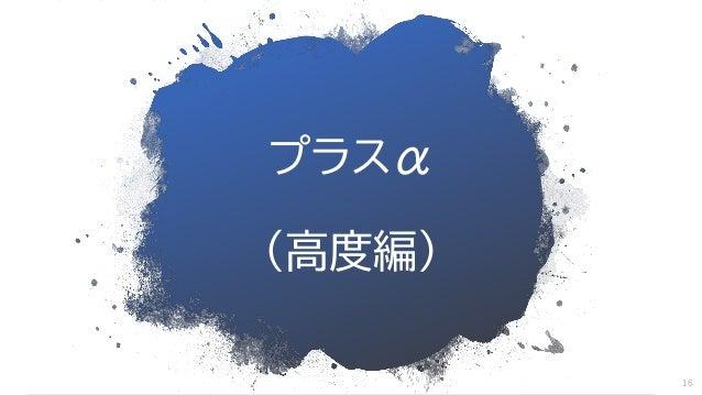 プラスα (高度編) 16