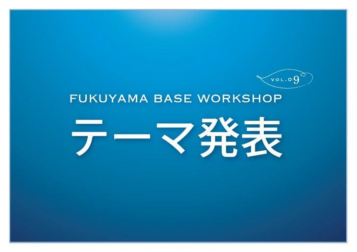 FUKUYAMA BASE Workshop Vol.09 Theme