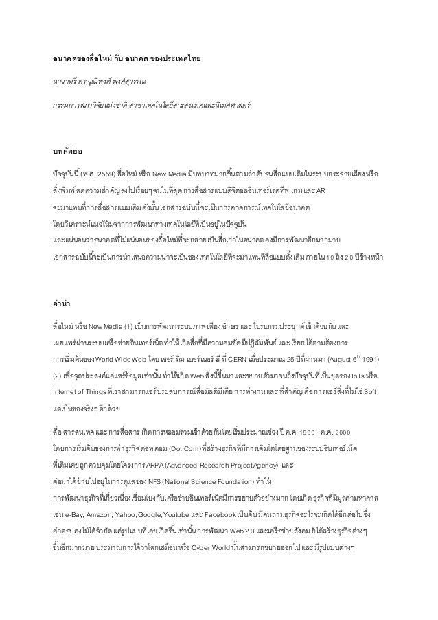 อนาคตของสื่อใหม่ กับอนาคต ของประเทศไทย นาวาตรี ดร.วุฒิพงศ์ พงศ์สุวรรณ กรรมการสภาวิจัยแห่งชาติ สาขาเทคโนโลยีสารสนเทศและนิเท...