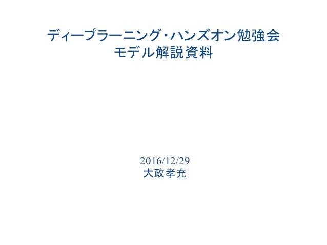 ディープラーニング・ハンズオン勉強会 モデル解説資料   2016/12/29 大政孝充