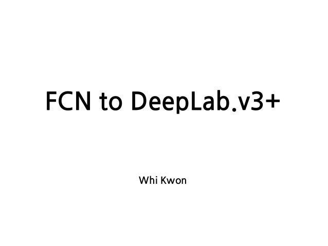 FCN to DeepLab v3+