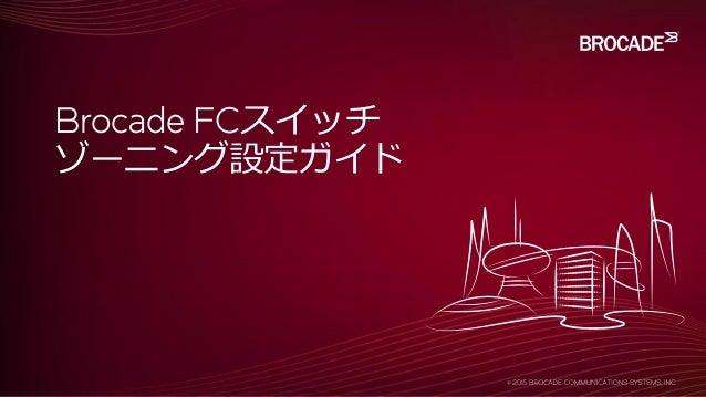 Brocade FCスイッチ ゾーニング設定ガイド