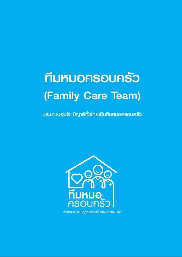 1 ทีมหมอครอบครัว (Family Care Team) ประชาชนอุ่นใจ มีญาติทั่วไทยเป็นทีมหมอครอบครัว