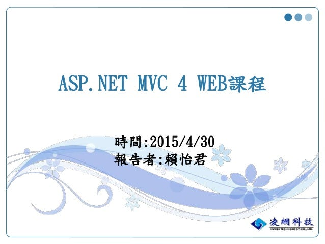 ASP.NET MVC 4 WEB課程 時間:2015/4/30 報告者:賴怡君