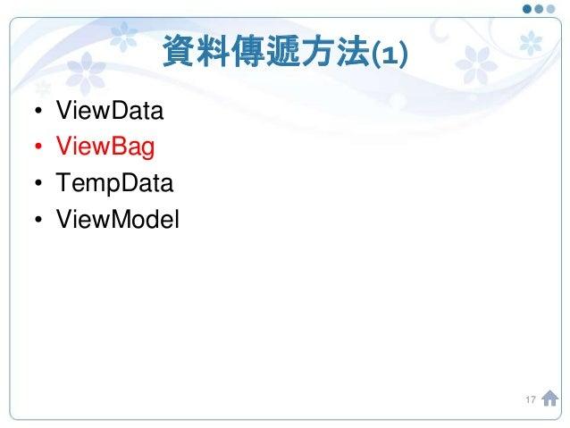 資料傳遞方法(1) • ViewData • ViewBag • TempData • ViewModel 17
