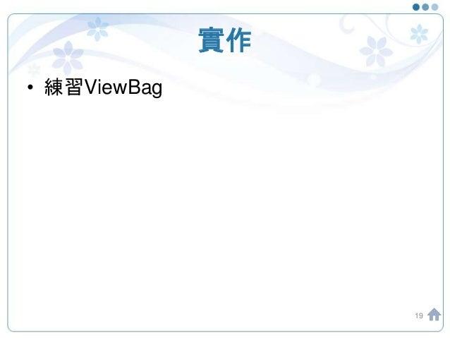 實作 • 練習ViewBag 19