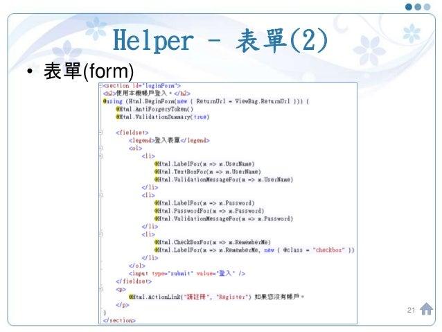 Helper - 表單(2) • 表單(form) 21