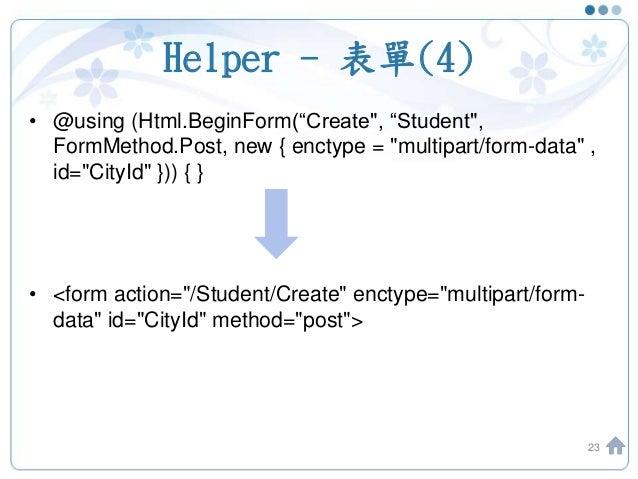 "Helper - 表單(4) • @using (Html.BeginForm(""Create"", ""Student"", FormMethod.Post, new { enctype = ""multipart/form-data"" , id=""..."