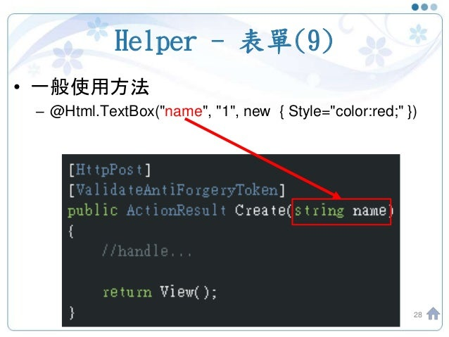 """Helper - 表單(9) • 一般使用方法 – @Html.TextBox(""""name"""", """"1"""", new { Style=""""color:red;"""" }) 28"""