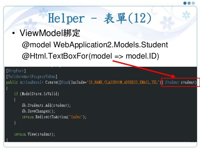 Helper - 表單(12) • ViewModel綁定 @model WebApplication2.Models.Student @Html.TextBoxFor(model => model.ID) 31