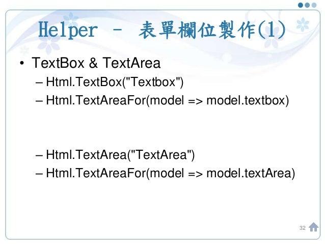 """Helper – 表單欄位製作(1) 32 • TextBox & TextArea – Html.TextBox(""""Textbox"""") – Html.TextAreaFor(model => model.textbox) – Html.Tex..."""