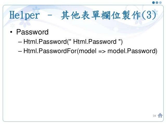 "Helper – 其他表單欄位製作(3) • Password – Html.Password("" Html.Password "") – Html.PasswordFor(model => model.Password) 34"