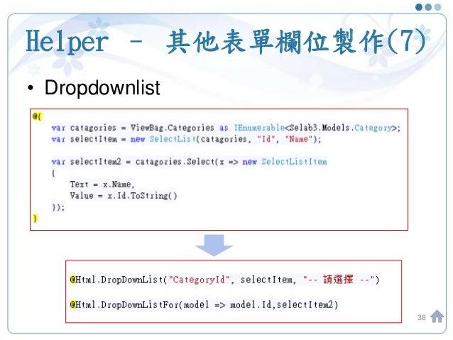 Helper – 其他表單欄位製作(7) • Dropdownlist 38