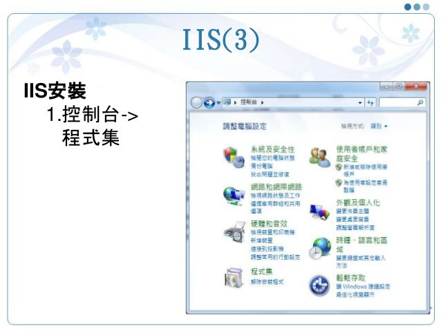 IIS(3) 42 IIS安裝 1.控制台-> 程式集