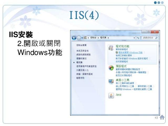 IIS(4) 43 IIS安裝 2.開啟或關閉 Windows功能