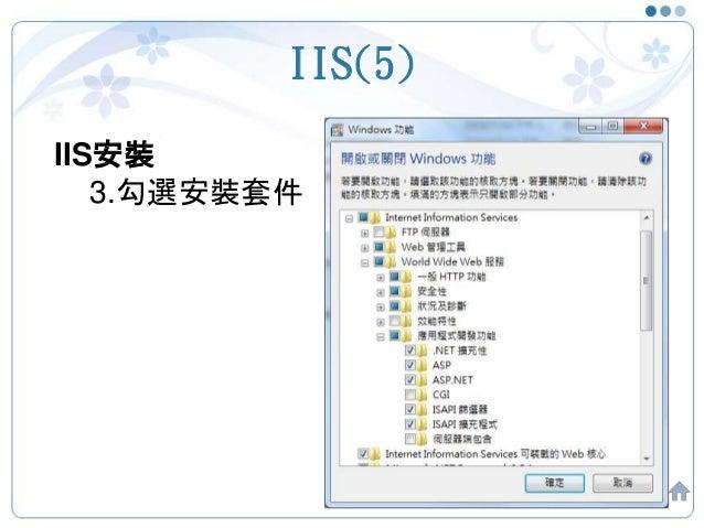 IIS(5) 44 IIS安裝 3.勾選安裝套件