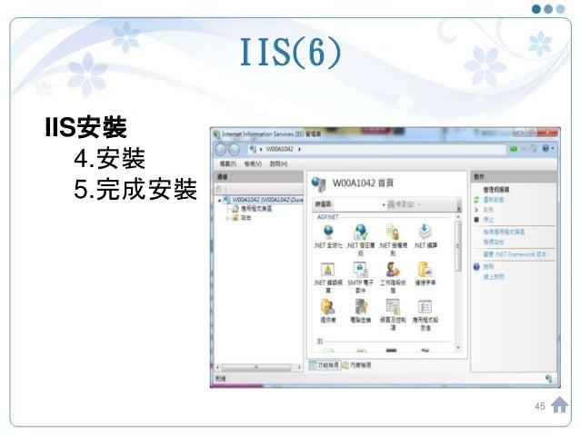 IIS(6) 45 IIS安裝 4.安裝 5.完成安裝