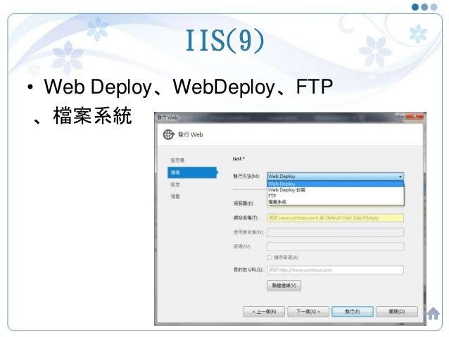 IIS(9) • Web Deploy、WebDeploy、FTP 、檔案系統 48