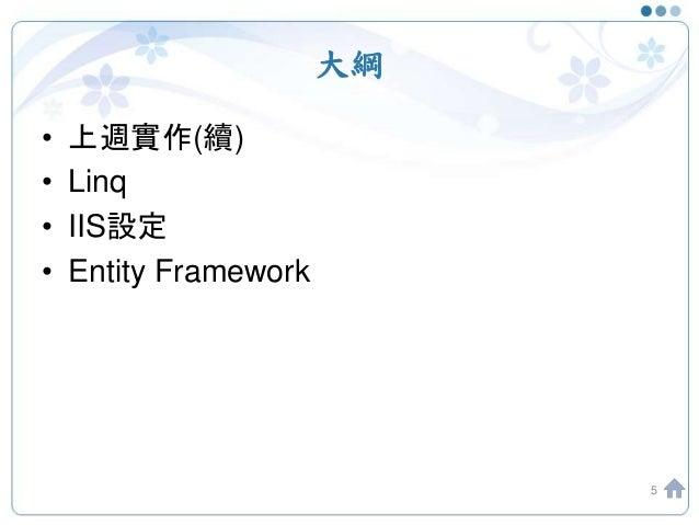 大綱 • 上週實作(續) • Linq • IIS設定 • Entity Framework 5