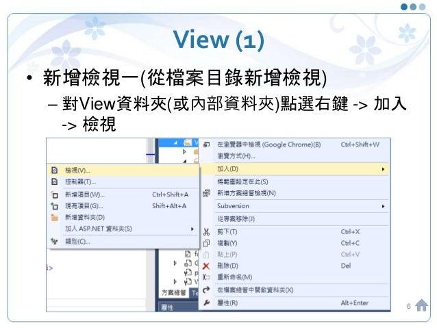 View (1) • 新增檢視一(從檔案目錄新增檢視) – 對View資料夾(或內部資料夾)點選右鍵 -> 加入 -> 檢視 6