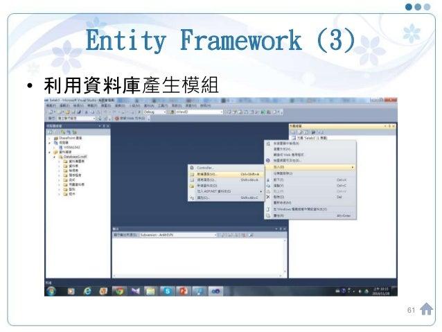 Entity Framework (3) • 利用資料庫產生模組 61