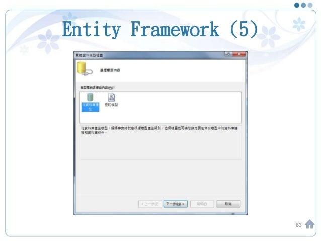 Entity Framework (5) 63