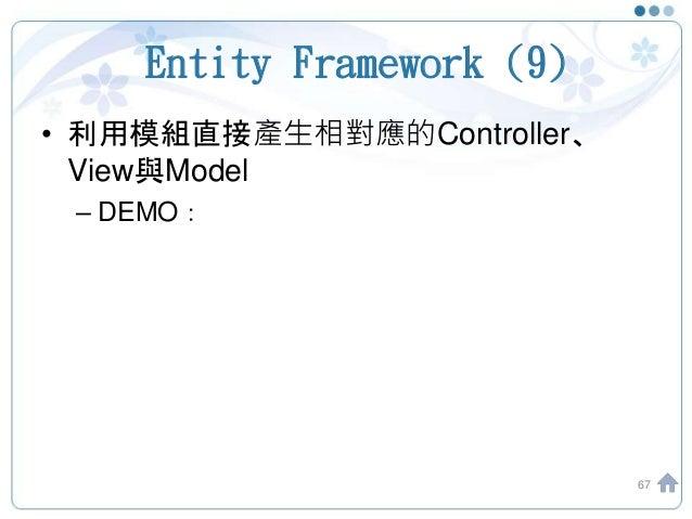 Entity Framework (9) • 利用模組直接產生相對應的Controller、 View與Model – DEMO: 67