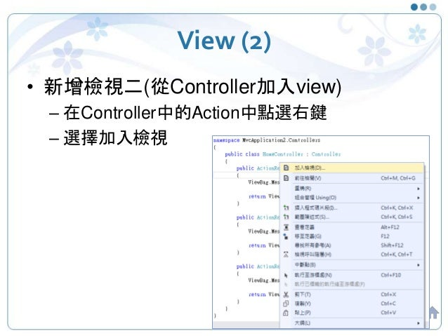 View (2) • 新增檢視二(從Controller加入view) – 在Controller中的Action中點選右鍵 – 選擇加入檢視 7