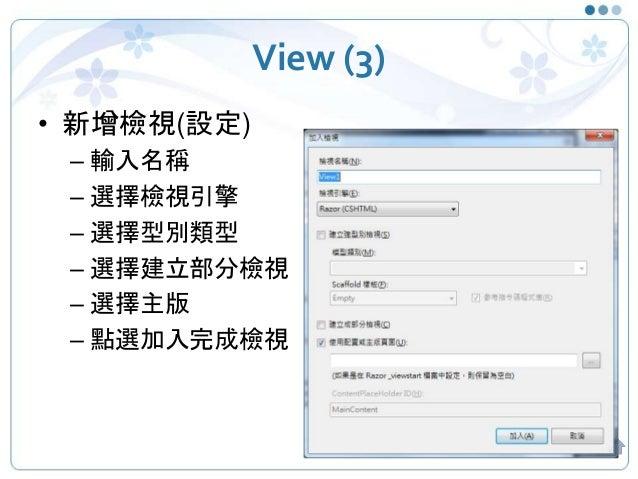 View (3) • 新增檢視(設定) – 輸入名稱 – 選擇檢視引擎 – 選擇型別類型 – 選擇建立部分檢視 – 選擇主版 – 點選加入完成檢視 8