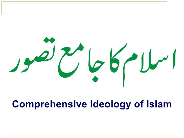 Comprehensive Ideology of Islam