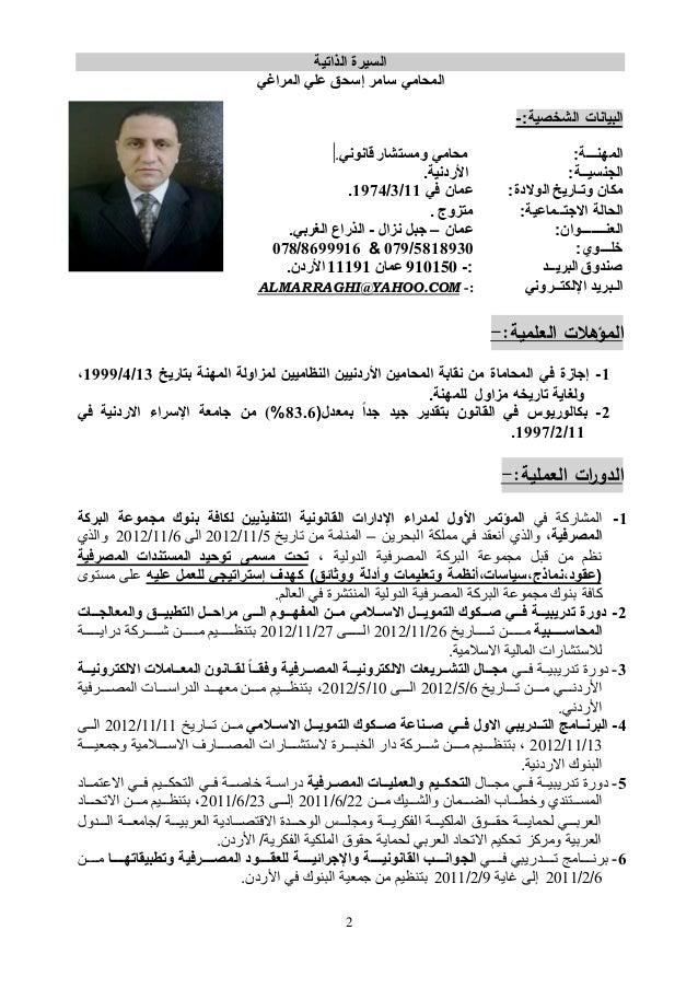 Samer Ishaqe Ali Al Marraghi C V المحدثة 10 7 2016