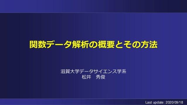 関数データ解析の概要とその方法 滋賀大学データサイエンス学系 松井 秀俊 Last update: 2020/09/18