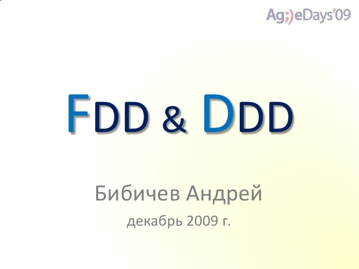 FDD & DDD  Бибичев Андрей    декабрь 2009 г.