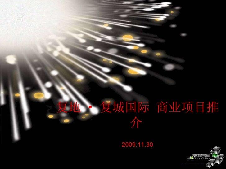 复地 · 复城国际 商业项目推介   2009.11.30